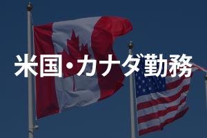 米国・カナダ勤務